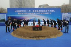 In Dalian High-tech Zone, the 10 major projects including you